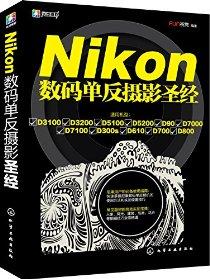 Nikon數碼單反攝影聖經