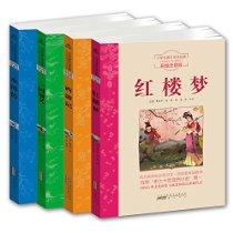 小学生阅读经典系列·中国四大名著:红楼梦+三国演义+水浒传+西游记(彩绘注音版)(套装共4册)
