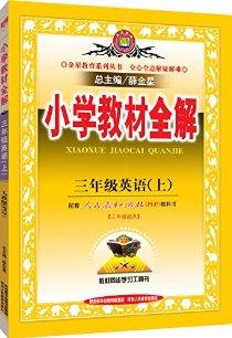 金星教育·(2015)小学教材全解:三年级英语(上)(人教版PEP)(三年级起点)