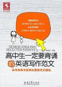 高中生一定要背誦的英語寫作範文(高考英語書面表達最新範文精選)