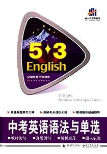 曲一線科學備考·(2016)53英語·語法系列圖書:中考英語語法與單選