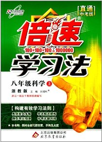 万向思维·倍速学习法:八年级科学(上册)(浙教版)(直通中考版)