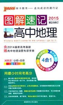 PASS绿卡图书·(2015)图解速记:高中地理(必修+选修)(湘教版)(全彩版)(第2次修订)