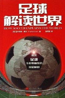 足球解读世界