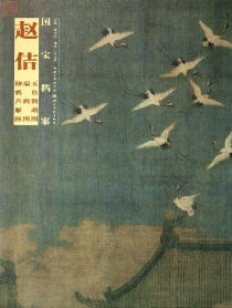 国宝档案:赵佶•五色鹦鹉图•瑞鹤图•柳鸭芦雁图