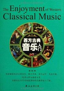 西方古典音乐入门