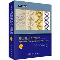 基因的分子生物学(第7版)