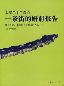 北京二12院街:一条街的婚前报告