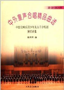 中外童声合唱精品曲选·美国、美洲、亚洲及其他国家:中国交响乐园少年及女子合唱团演唱曲集