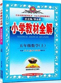 金星教育·(2015)小学教材全解:5年级数学(上)(人教版)