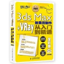 3ds Max+VRay效果圖制作從入門到精通(全彩版)