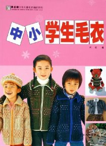 中小学生毛衣