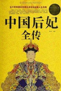中國後妃全傳(超值白金版)