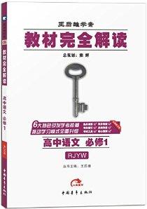 2016最新正版教材完全解读  高中语文 必修1 配人教版RJYW