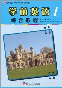 學前英語綜合教程1(附CD光盤1張)