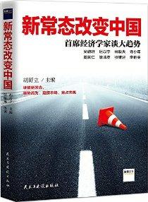 新常态改變中國:首席經濟學家談大趨勢