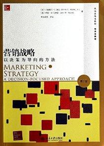 管理學精選教材·營銷戰略:以決策為導向的方法(英文)(雙語注釋版)(第7版)