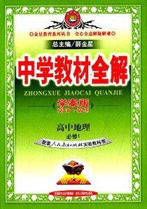 金星教育·(2015)中学教材全解:高中地理(必修1)(人教版)(学案版)