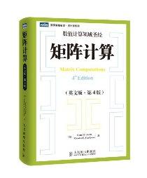 矩陣計算(英文版)(第4版)
