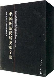 中国传统民居类型全集(套装共3册)