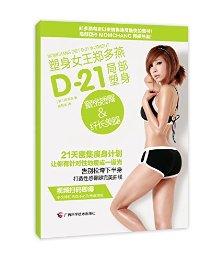 塑身女王郑多燕D-21局部塑身:蜜桃翘臀&纤长美腿