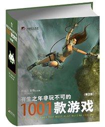 有生之年非玩不可的1001款游戏(第2版)