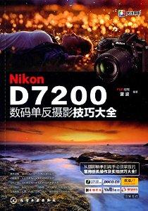 Nikon D7200數碼單反攝影技巧大全