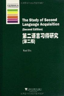 牛津應用語言學叢書:第二語言習得研究(第2版)
