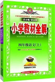 金星教育·(2015)小学教材全解:4年级语文(上)(人教版)