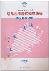 幼儿园渗透式领域课程:健康•语言•社会(教师用书)(大班•上)