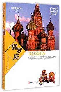文化震撼之旅俄罗斯