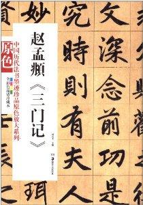 中国历代法书墨迹珍品原色放大系列:赵孟頫《三门记》(原色放大·全彩色高清珍藏本)