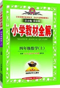 金星教育·(2015)小学教材全解:4年级数学(上)(人教版)
