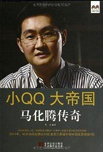 小QQ大帝国:马化腾传奇