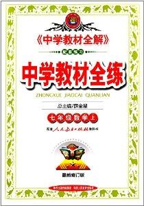 金星教育·(2014)中学教材全练:7年级数学(上)(人教版)(最新修订版)