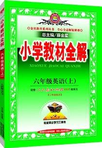 金星教育·(2015)小学教材全解:6年级英语(上)(人教版)(PEP)(3年级起点)