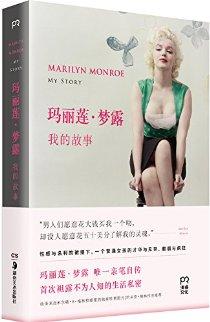 玛丽莲·梦露:我的故事(全彩典藏版)