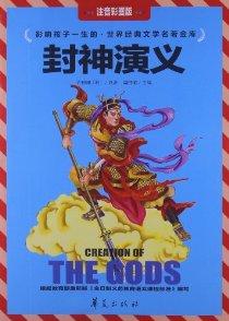 世界经典文学名著金库:封神演义(注音彩图版)