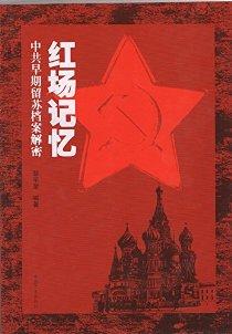 红场记忆:中共早期留苏档案解密