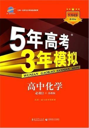 2013版·5年高考3年模拟·高中化學·必修2
