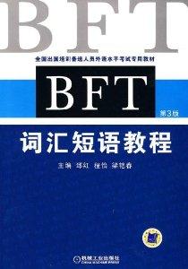 BFT詞彙短語教程(第3版)