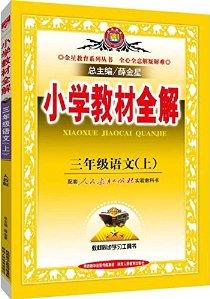 金星教育·(2015)小学教材全解:三年级语文(上册)(人教版)