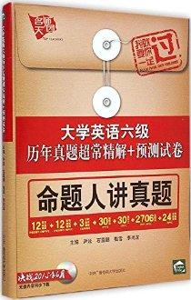 名師天團·大學英語六級曆年真題超常精解+預測試卷(附光盤)