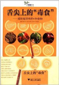 艾葉草閱讀•舌尖上的毒食:越吃越恐怖的n種食物