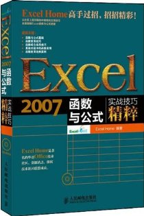 Excel 2007函数与公式实战技巧精粹(附CD光盘1张)