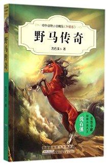 野马传奇(升级版)/中外动物小说精品