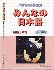 大家的日本语-进阶Ⅱ