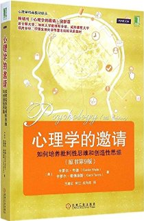 心理学精品教材译丛:心理学的邀请(原书第9版)