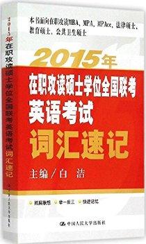 (2015年)在職攻讀碩士學位全國聯考英語考試詞彙速記