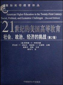 21世纪的美国高等教育:社会政治经济的挑战(第2版)